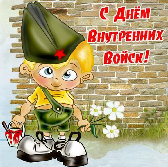 Поздравления с днем внутренни войск мвд россии